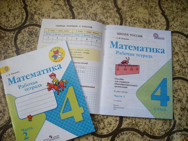 Гдз по математике 4 класс 2 часть школы россии
